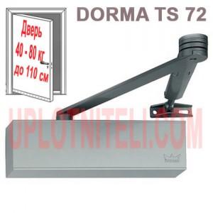 Дверной доводчик Dorma TS 72