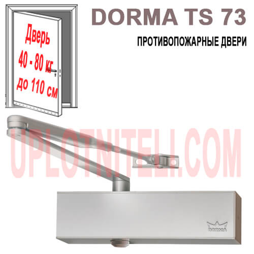 Дверной доводчик Dorma TS 73