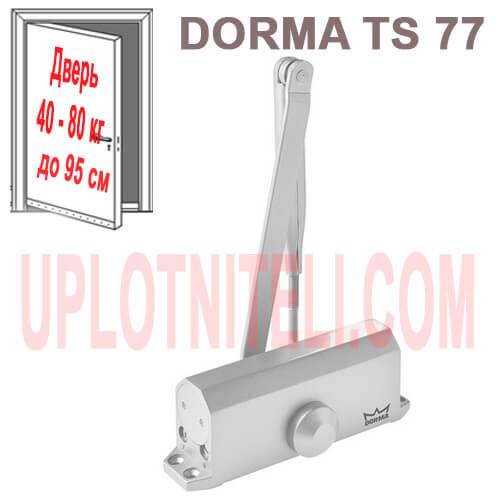 Дверной доводчик Dorma TS 77