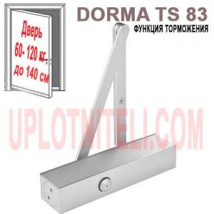 Дверной доводчик Dorma TS 83