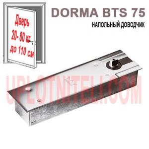 Напольный доводчик Dorma BTS-75 V
