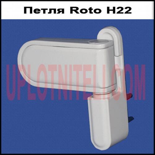 Петля дверная Roto H22 аналог