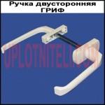 Ручка балконной двери двусторонняя