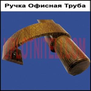 """Ручка офисная """"труба"""" 450 мм, окрашенная"""