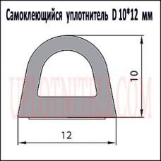 Самоклеющийся уплотнитель D 10х12
