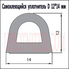 Самоклеющийся уплотнитель D 12х14