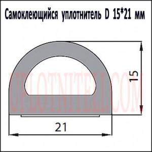 Самоклеющийся уплотнитель D 15х21