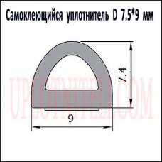 Самоклеющийся уплотнитель D 7,5х9
