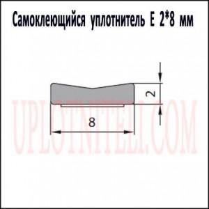Самоклеющийся уплотнитель E 2х8