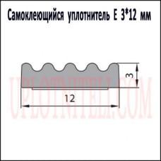 Самоклеющийся уплотнитель E 3х12