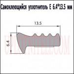 Самоклеющийся уплотнитель E 6,4х13,5