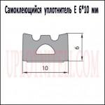 Самоклеющийся уплотнитель E 10х6