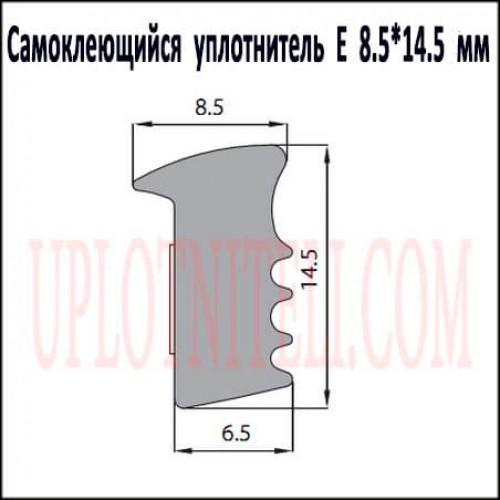 Самоклеющийся уплотнитель E 8,5х14,5