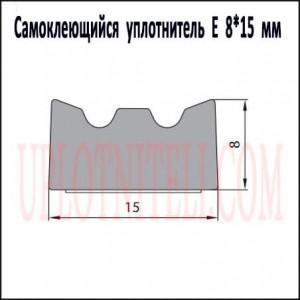 Самоклеющийся уплотнитель E 8х15