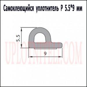 Самоклеющийся уплотнитель P 5,5х9