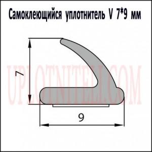 Самоклеющийся уплотнитель V 7*9