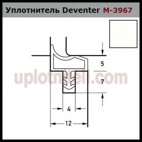 Уплотнитель DEVENTER M 3967 белый