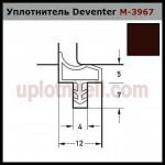 Уплотнитель DEVENTER M 3967 темно-коричневый