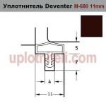 Уплотнитель DEVENTER M-680 11mm темно-коричневый