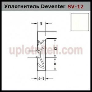Уплотнитель DEVENTER SV-12 белый