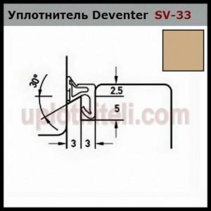 Уплотнитель DEVENTER SV-33 бежевый