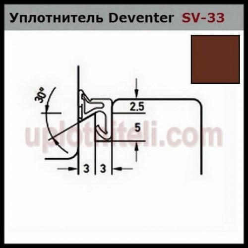 Уплотнитель DEVENTER SV 33 коричневый