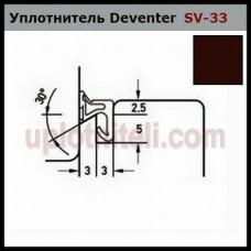 Уплотнитель DEVENTER SV-33 темно-коричневый