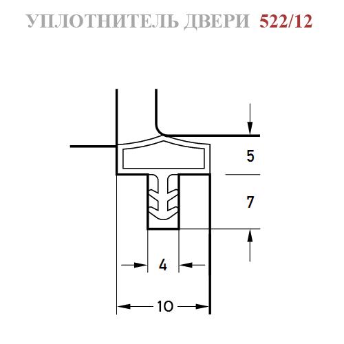 Дверной уплотнитель 522 белый 10мм