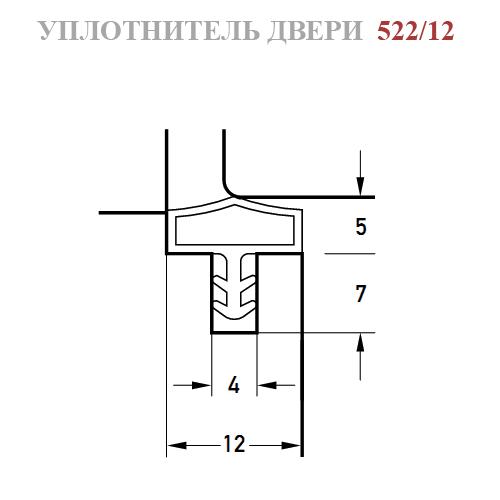 Дверной уплотнитель 522 чёрный 12мм