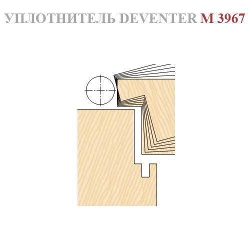 Уплотнитель DEVENTER M 3967 бежевый