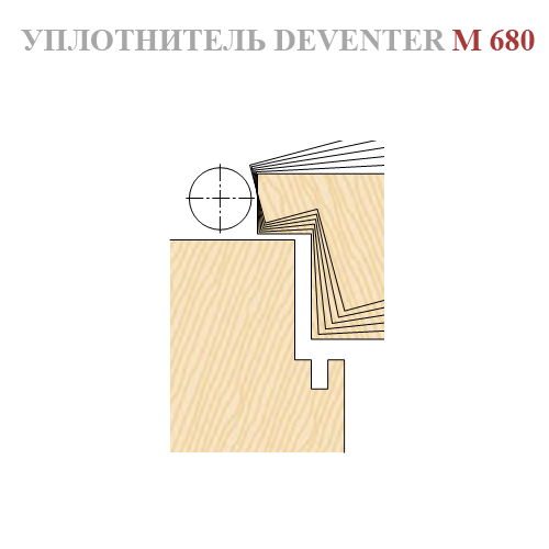 Уплотнитель DEVENTER M 680 белый (12мм)