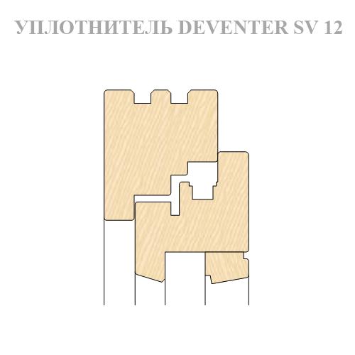 Уплотнитель DEVENTER SV-12 тёмно-коричневый