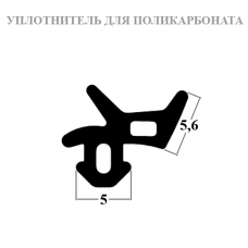 Уплотнитель для сотового поликарбоната из EPDM