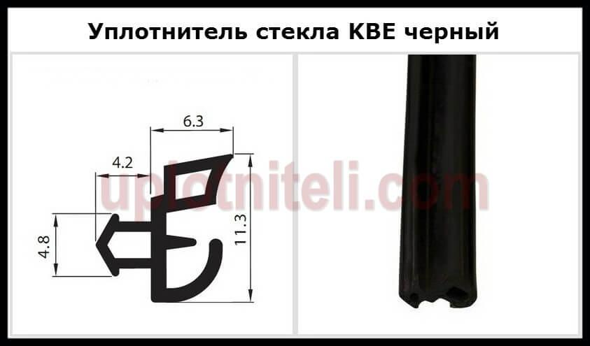 Уплотнитель оконный kbe для замены пвх