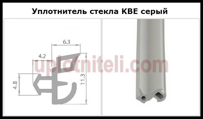 Уплотнитель kbe 228 купить на пластиковое окно