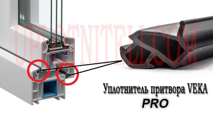 Уплотнитель притвора Veka Pro