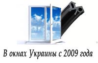 Уплотнители и комплектующие для окон и дверей в Украине